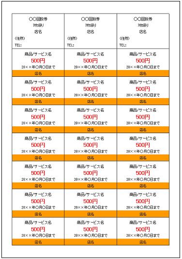 回数券テンプレート - エクセル ... : カレンダー 2015 a4 : カレンダー