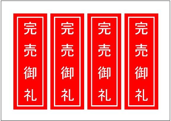 「完売御礼」の張り紙テンプレート