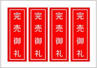 完売御礼の張り紙テンプレート・フォーマット・雛形