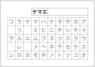 カタカナ練習帳のテンプレート・フォーマット・雛形