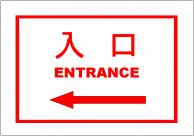 入口案内の張り紙ひな形・書式