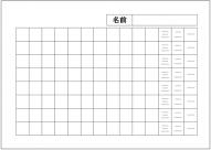 漢字練習帳テンプレート・フォーマット・雛形
