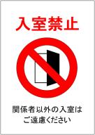 入室禁止の張り紙テンプレート・フォーマット・雛形
