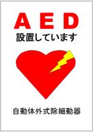 AEDポスターのテンプレート・フォーマット・雛形