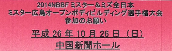 全日本14