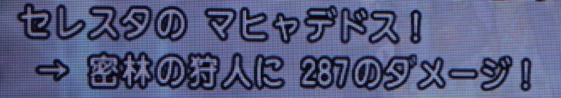 2014/09/06/脅威の耐性