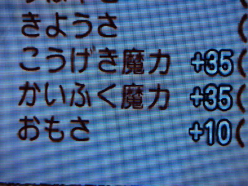 2014/09/12/魔力!