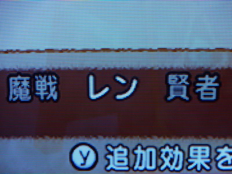 2014/09/12/レン!
