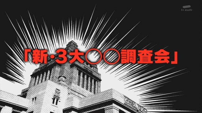新・3大○○調査会