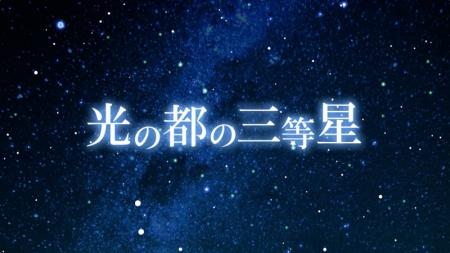 title-hikarino.jpg