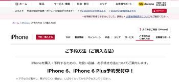 iPhone6予約画面