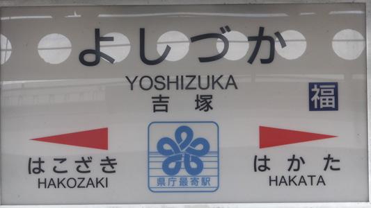 吉塚駅のコピー