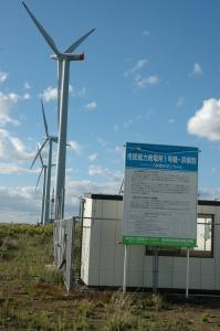 浜頓別の市民風車