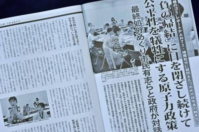 「北方ジャーナル」10月号記事