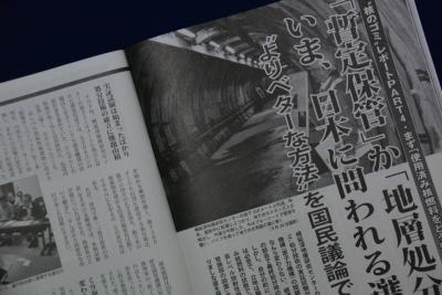 『北方ジャーナル』11月号誌面