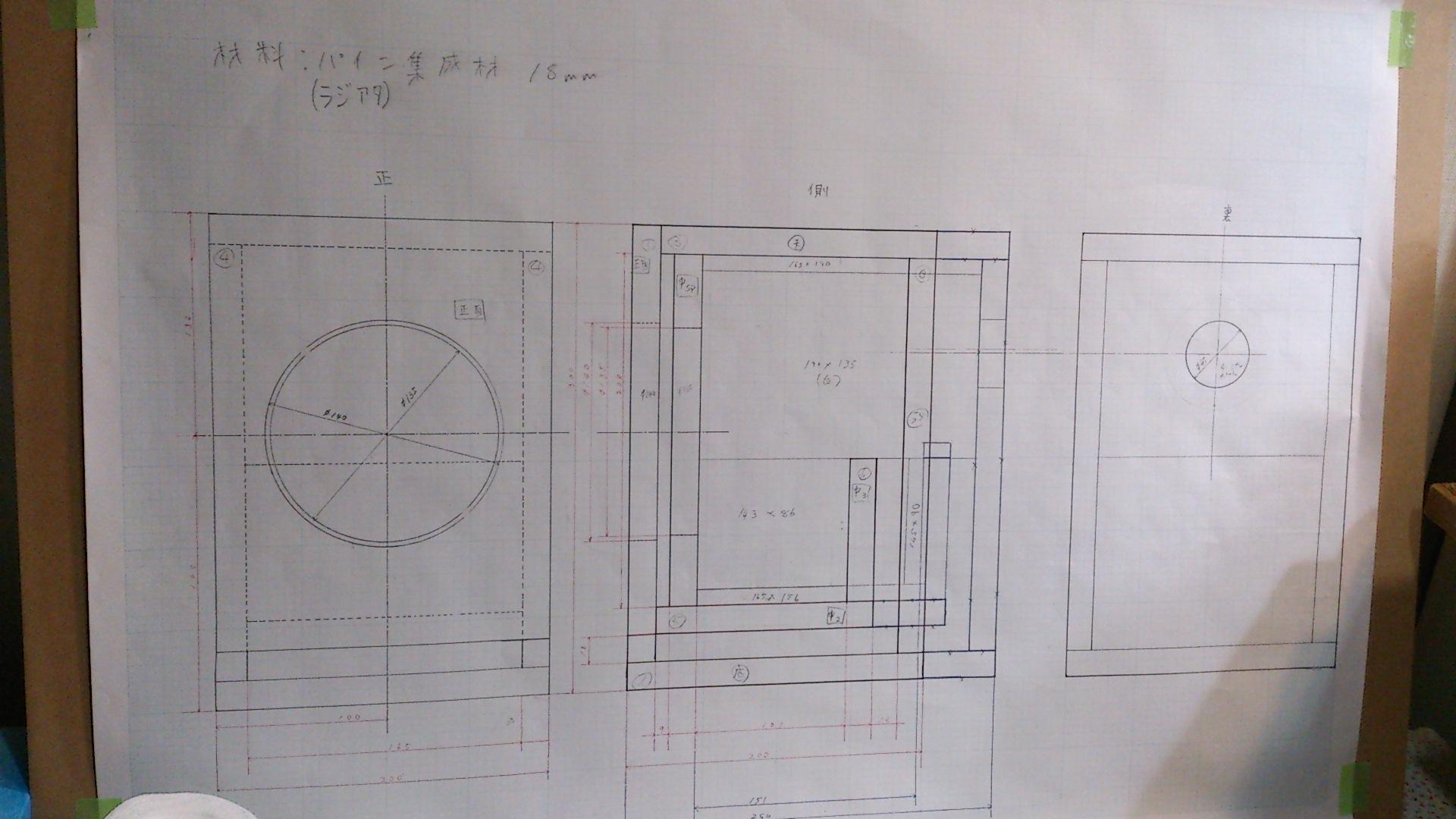 設計図 140322