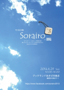 Sorairo3 [表]