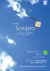 Sorairo4 [表]