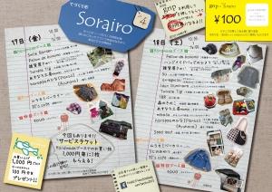 Sorairo4 中_convert_20140830202342