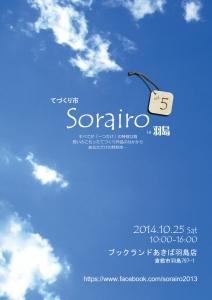 Sorairo5(新) [表]