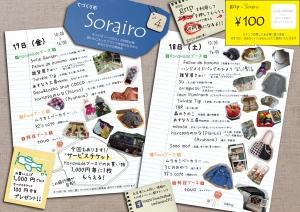 Sorairo4 中 2