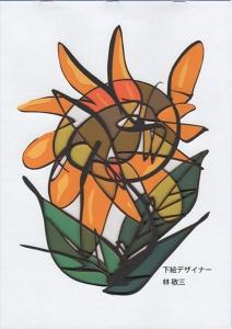 彫紙アート 新倉敷(名入) 2