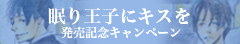 cam2014nemurihime_m.jpg
