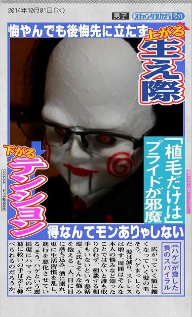 scandal_camera_20141001_0832.jpg