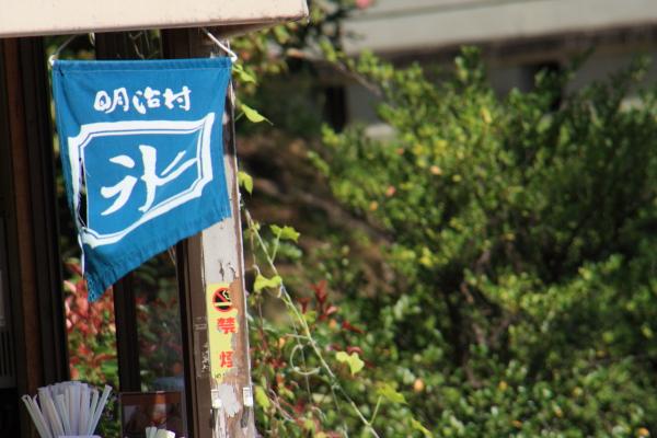 140907-meiji-02.jpg