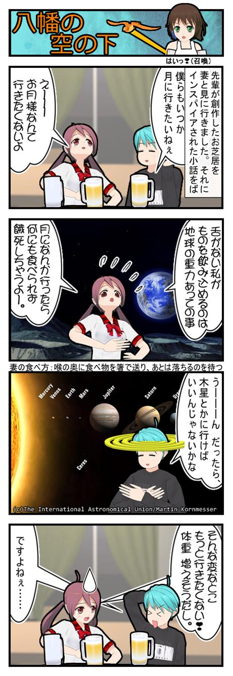 空の下#083木星_001
