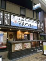 Genpei_Sakaihigasi_01.jpg