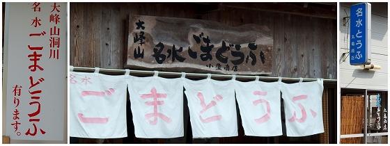 140902洞川豆腐店