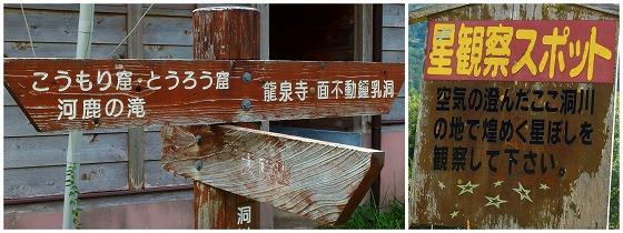 140902大原山麓標識