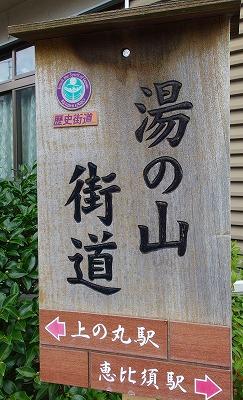 140911湯の山街道標識