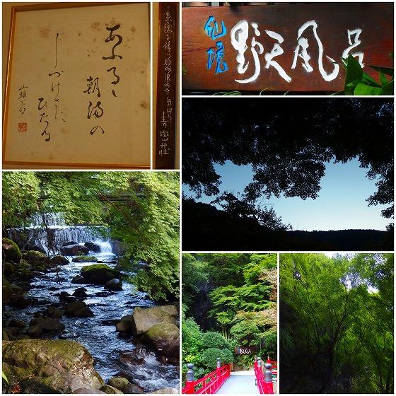 140913湯河原青巒荘野天風呂-1