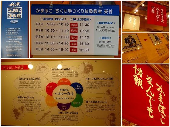 140914鈴廣博物館内