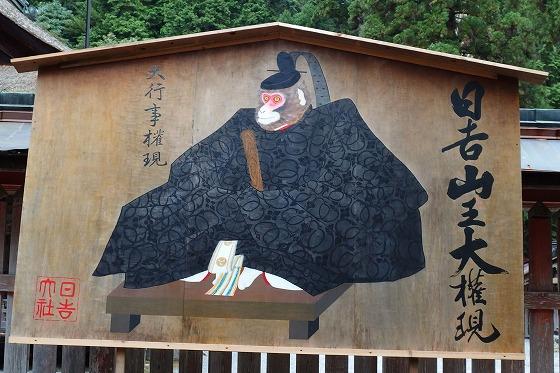 141015日吉大社西本宮絵馬150128