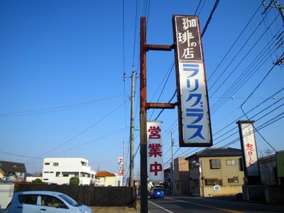 県道沿いの喫茶店