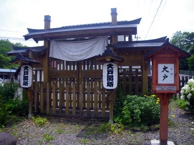 大戸関所跡