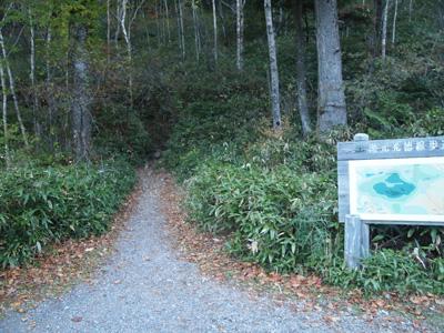 刈込・切込湖コース入口