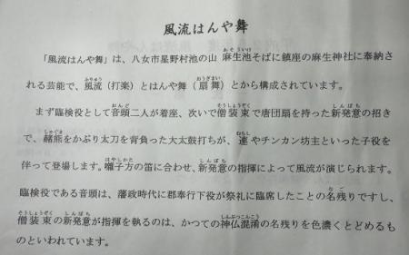 風流解説 003