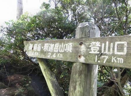 御前岳へ登る 126