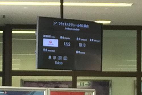松山1日目_1