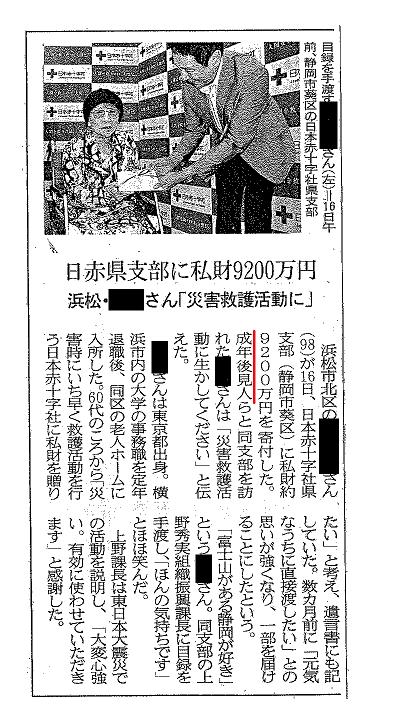 新聞記事20141017