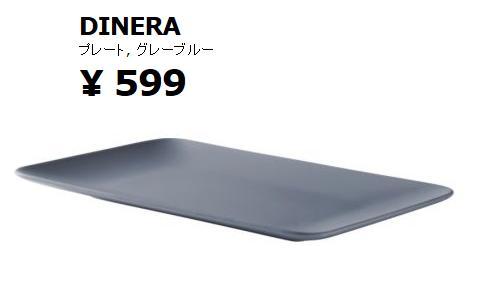IKEA DINERAページへ