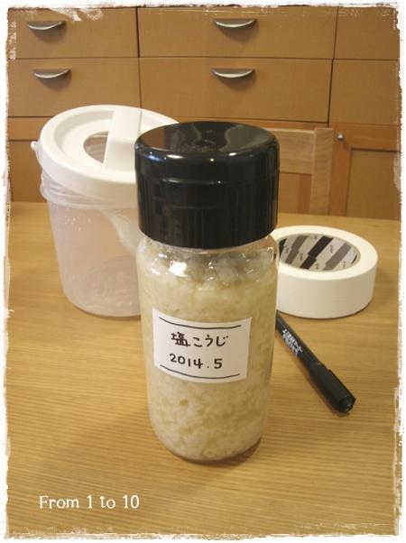 2014塩麹②