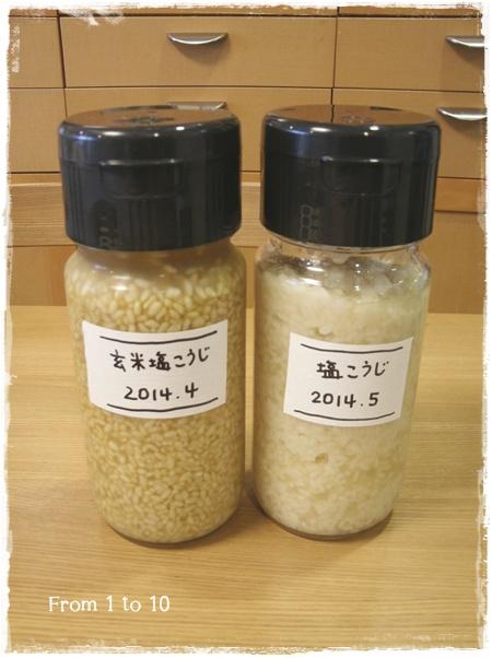 2014塩麹④