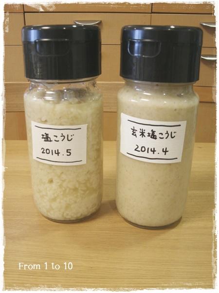 2014塩麹⑥