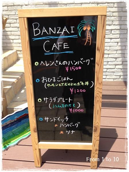箕面 Banzai-Cafe②