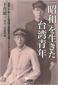 「昭和」を生きた台湾青年